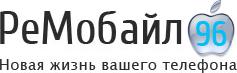 Ремобайл96.РФ - Новая жизнь Вашего телефона.