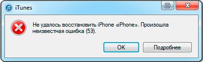 Ошибка 53 iPhone 6