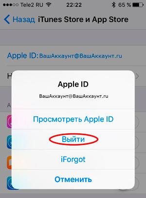 Выйти из учетной записи App Store