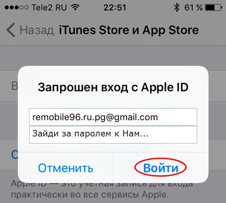 Использовать Американскую учетную запись App Store