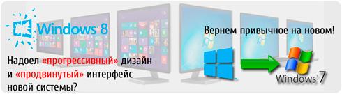 Переустановка Windows8 на любую другую ОС - Remobile96.ru