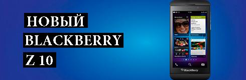 Ремонт BlackBerry Z 10 - Remobile96.ru