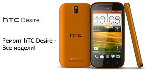 Ремонт HTC Desire Все Модели - Remobile96.ru