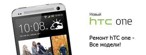 Ремонт HTC One Все Модели - Remobile96.ru