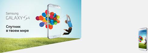 Ремонт Samsung GALAXY S4 - Remobile96.ru