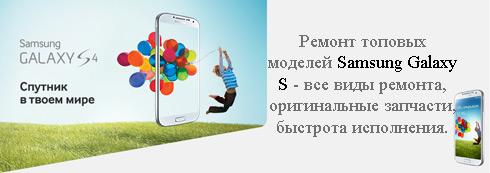 Ремонт Топовых Моделей Samsung Galaxy S - Remobile96.ru