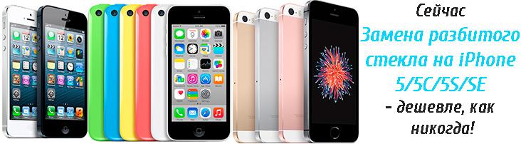 Замена стекла на iPhone 5/5C/5C - теперь дешевле!