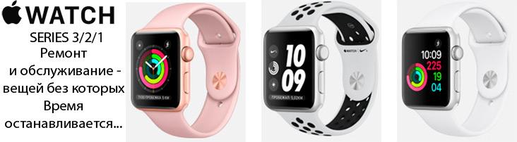 Ремонт и обслуживание Apple Watch