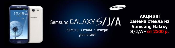 Замена стекла на Samsung Galaxy S3 теперь дешевле!