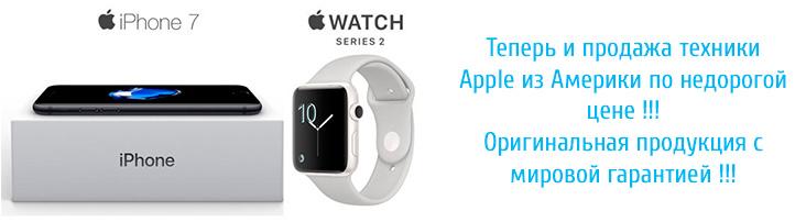 Купить iPhone, Apple Watch недорого в Екатеринбурге