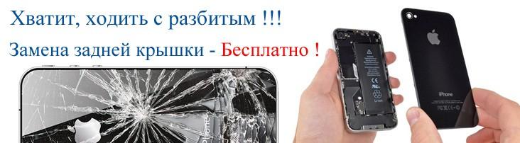 Замена крышки на iPhone 4/4S - Бесплатно!