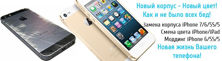 Замена корпуса iPhone, Смена цвета, Смена кнопки